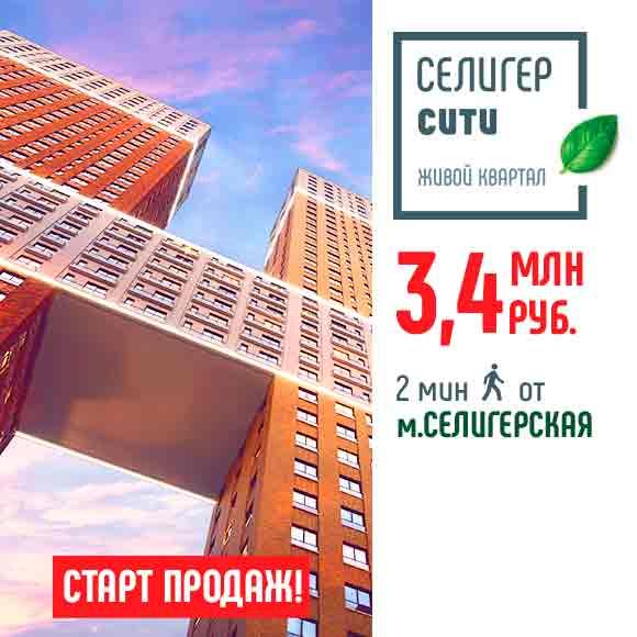 ЖК «Селигер Сити»