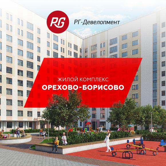 Жилой комплекс «Орехово-Борисово»