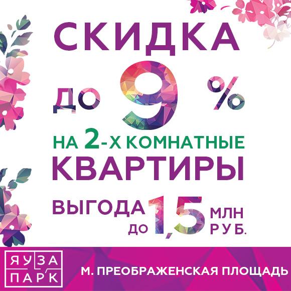 ЖК Яуза Парк