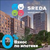 Жилой комплекс «SREDA»