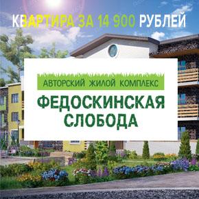 Жилой комплекс «Федоскинская слобода»