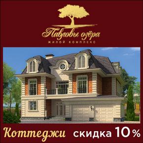 Жилой комплекс «Павловы озера»